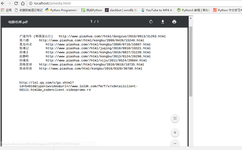 jquery在线预览PDF文件,打开PDF文件